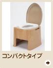 コンパクトタイプポータブルトイレ