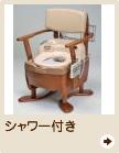 シャワー付きポータブルトイレ