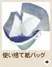 ポータブルトイレ用使い捨て紙バッグ