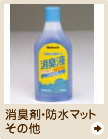 トイレ用消臭剤・防水マット・他