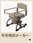 その他の介護トイレメーカー