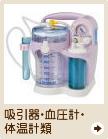 吸引器・血圧計・体温計類
