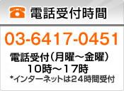 0120-301-221(通話無料(月曜〜金曜) 午前9:00〜午後6:00 ※インターネットは24時間受付)