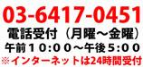 03-6417-0451 通話無料(月曜〜金曜)午前9:00〜午後6:00