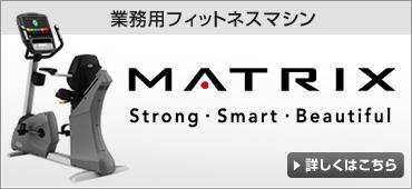 業務用フィットネスマシン MATRIX Strong・Smart・Beautiful
