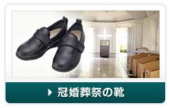 冠婚葬祭の靴