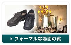 フォーマルな場面の靴