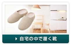 自宅の中で履く靴