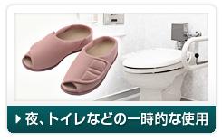 夜、トイレなどの一時的な使用