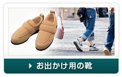 お出かけ用の靴